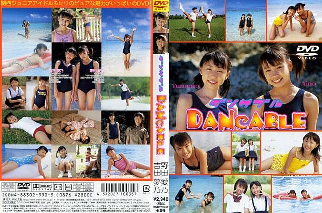 野田愛乃, 吉田夢乃 | ダンサブル | DVD