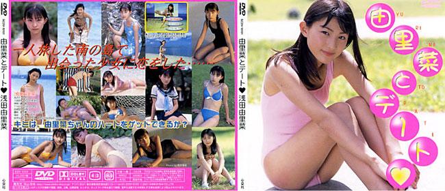 浅田由里菜 | 由里菜とデート | DVD