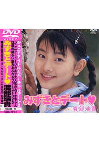 渡部瑞貴 | みずきとデート | DVD