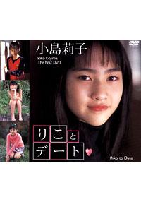 小島莉子 | りことデート | DVD