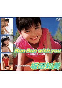 坂田知美 | RunRunwithyou 知美とデート | DVD