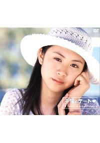 川島千佳 | 千佳とデート | DVD