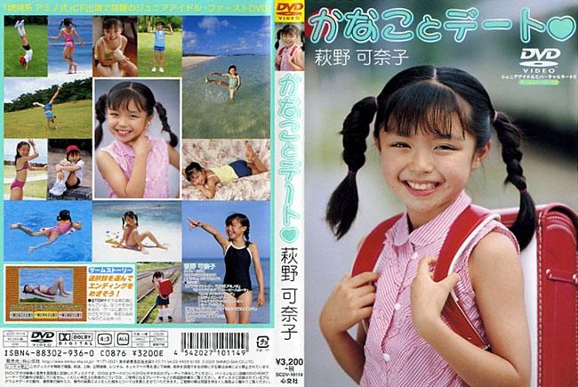 萩野可奈子 | かなことデート | DVD