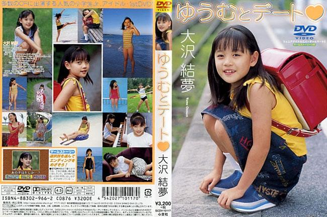 大沢結夢 | ゆうむとデート | DVD