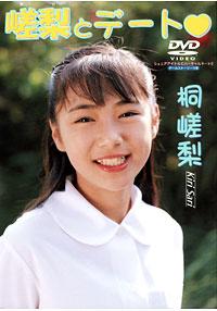 桐嵯梨 | 嵯梨とデート | DVD