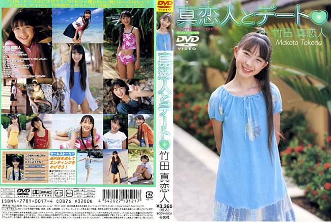 竹田真恋人 | 真恋人とデート | DVD