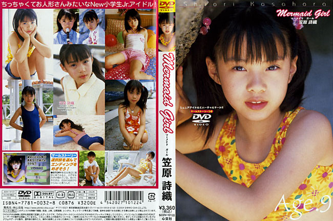 笠原詩織 | Mermaid Girl | DVD