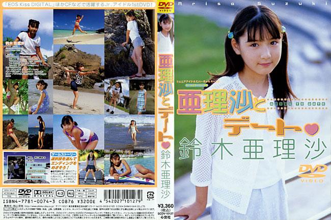 鈴木亜理沙 | 亜理沙とデート | DVD