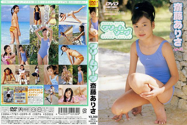 斉藤ありさ | クリームソーダ | DVD