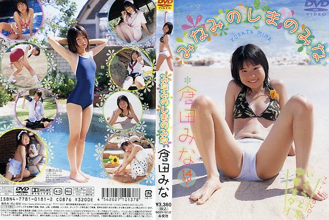 倉田みな | みなみのしまのみな | DVD