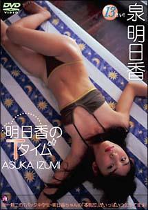 泉明日香 | 明日香のTタイム | DVD