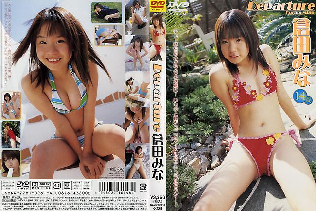 倉田みな | Departure | DVD