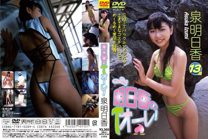 泉明日香 | 明日香のTオーレ | DVD