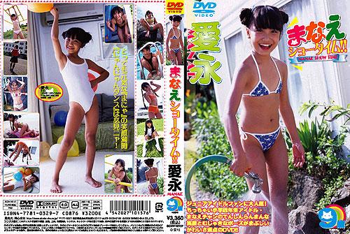 愛永 | まなえショータイム | DVD