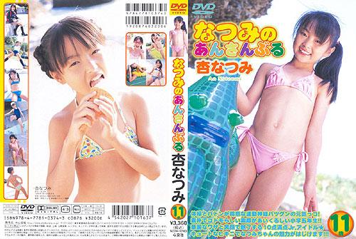 杏なつみ | なつみのあんさんぶる | DVD