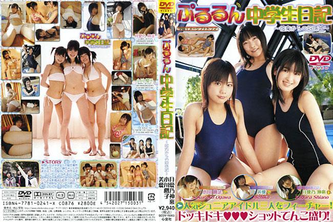 月愛乃神楽, 小川櫻子, 美愛 | ぷるるん中学生日記 彼方からの招待状 | DVD