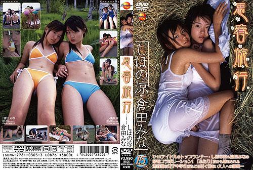 しほの涼, 倉田みな | 思春旅行 | DVD