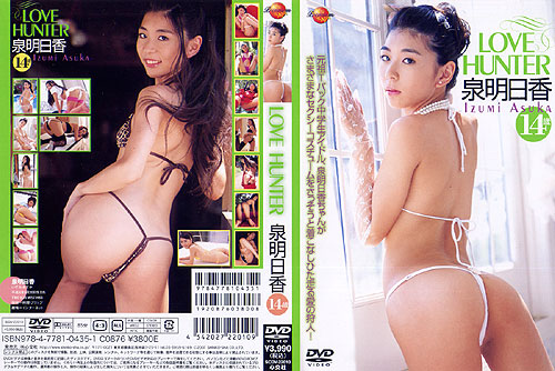 泉明日香 | LOVE HUNTER | DVD