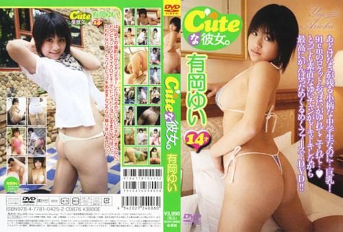 有岡ゆい   Cuteな彼女。   DVD