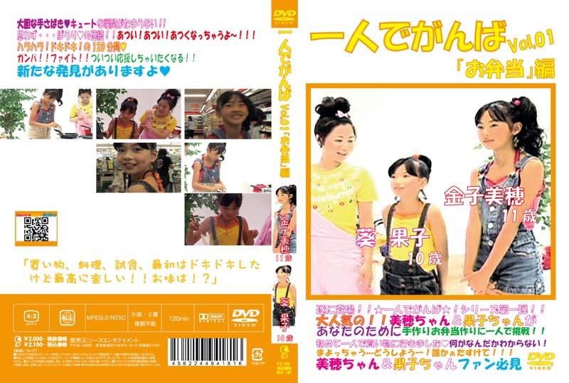 金子美穂, 葵果子 | 一人でがんば Vol.01 「お弁当」編 | DVD