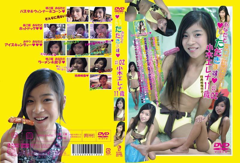 小木エレナ | あなたといただきます #02 | DVD