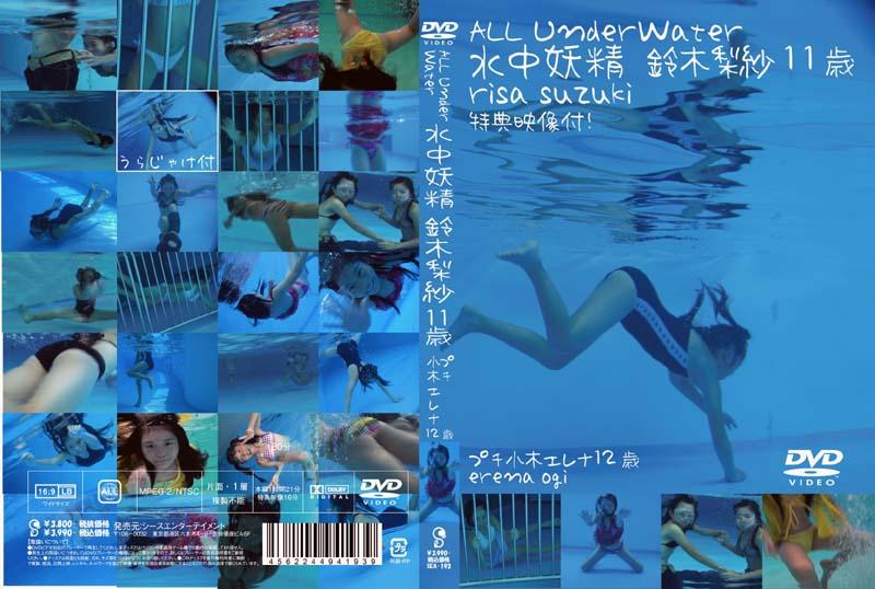 鈴木梨紗, 小木エレナ | ALL under water 水中妖精 鈴木梨紗 11歳 プチ 小木エレナ 12歳 | DVD