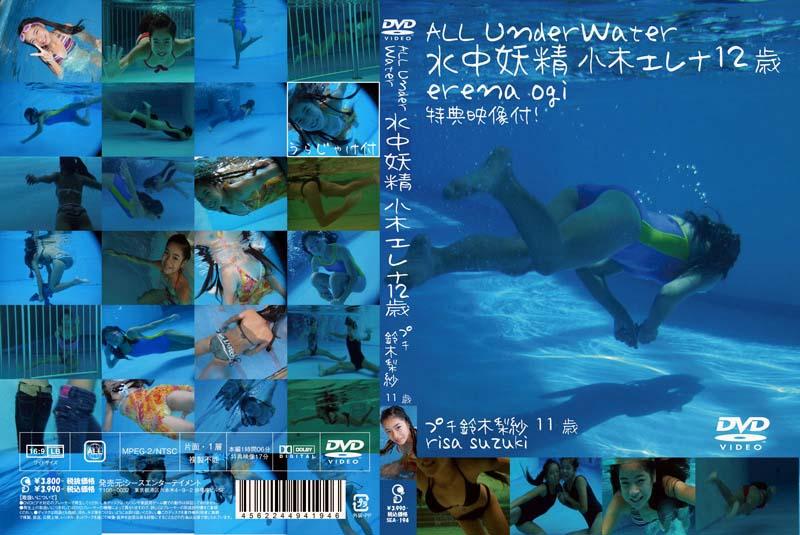 小木エレナ, 鈴木梨紗 | ALL under water 水中妖精 小木エレナ 12歳 プチ 鈴木梨紗 11歳 | DVD