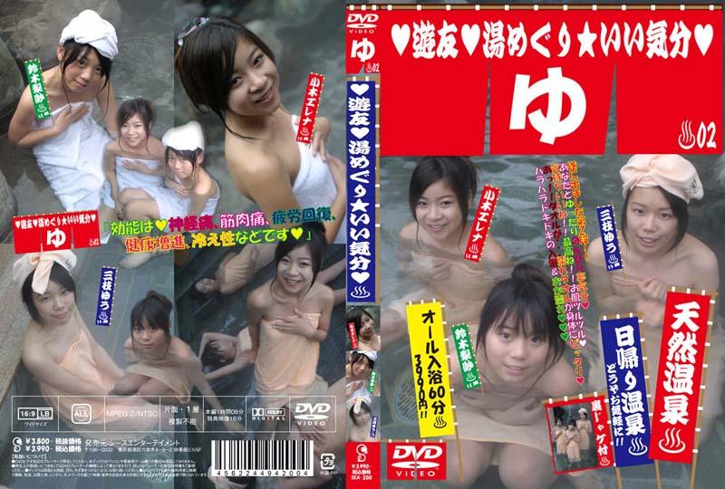 鈴木梨紗, 小木エレナ, 三枝ゆう | 遊友 湯めぐりいい気分 2 | DVD