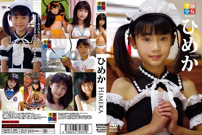 ひめか | 季節少女 | DVD