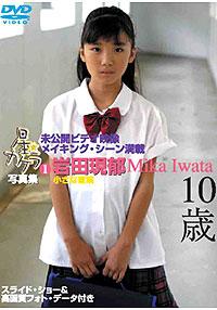 岩田現郁   星のカケラ Vol.1   デジタル写真集