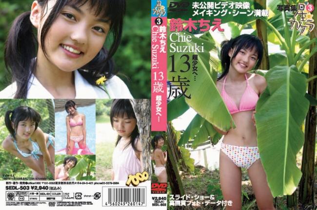 鈴木ちえ | 星のカケラ Vol.3 | デジタル写真集