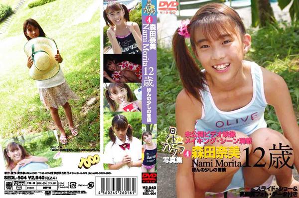 森田奈美   星のカケラ Vol.4   デジタル写真集
