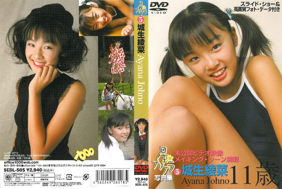 城生綾菜 | 星のカケラ Vol.5 | デジタル写真集