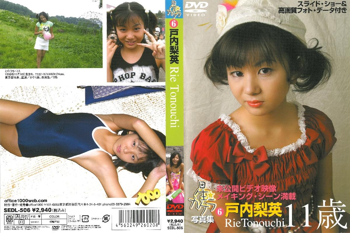 戸内梨英   星のカケラ Vol.6   デジタル写真集