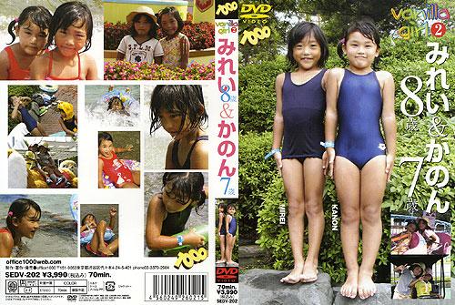 みれい, かのん   バニラガールVol.2   DVD