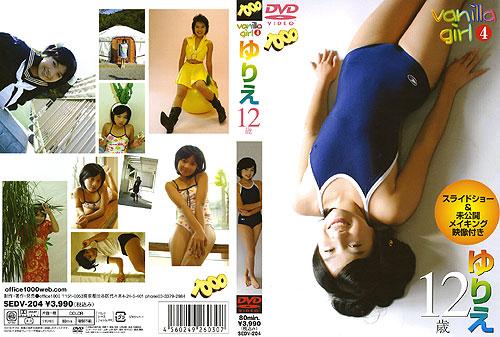 ゆりえ | バニラガールVol.4 | DVD