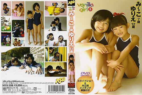み~こ, ゆりえ | バニラガールVol.8 | DVD