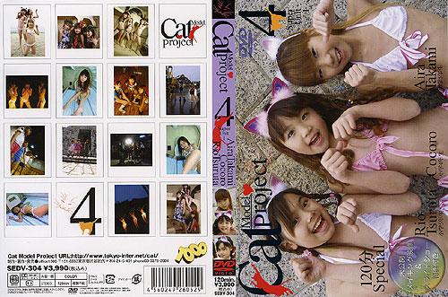 鶴田里緒, 高見あいら, COCORO | Cat Model Project Vol.4 | DVD