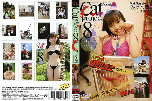 佐々木舞 | Cat Model Project Vol.8 | DVD