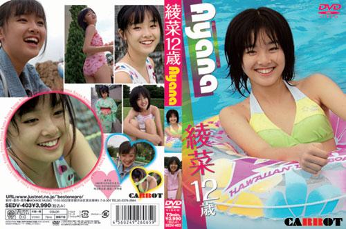 城生綾菜 | Carot Vol.3 | DVD