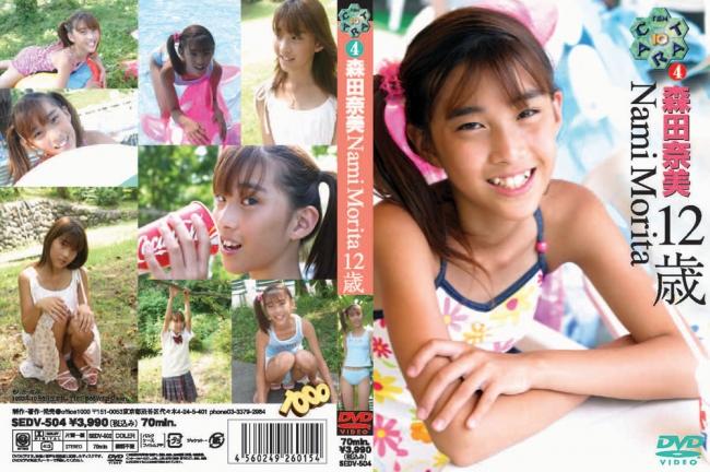 森田奈美   Ten Carat Vol.4   DVD