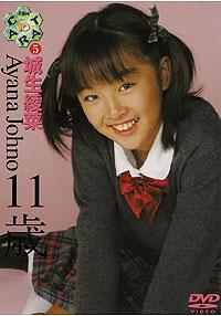 城生綾菜 | Ten Carat Vol.5 | DVD