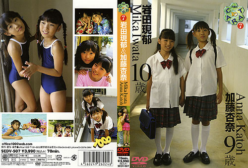 岩田現郁, 加藤杏奈   Ten Carat Vol.7   DVD