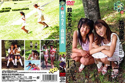 森田奈美, 鈴木ちえ | Ten Carat Vol.10 | DVD