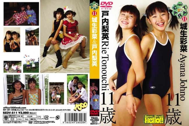 城生綾菜, 戸内梨英 | Ten Carat Vol.11 | DVD