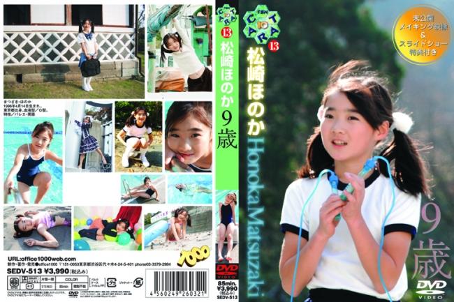 松崎ほのか   Ten Carat Vol.13   DVD
