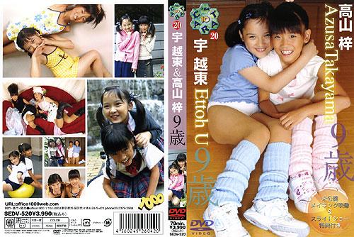 高山梓, 宇越東 | Ten Carat Vol.20 | DVD
