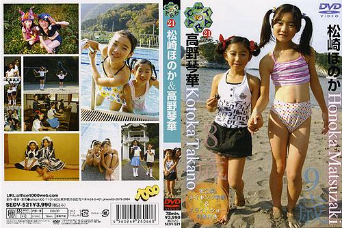 松崎ほのか, 高野琴華   Ten Carat Vol.21   DVD