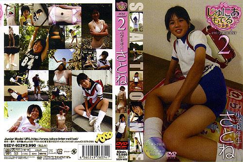 さとね   じゅにあもでる Vol.2   DVD