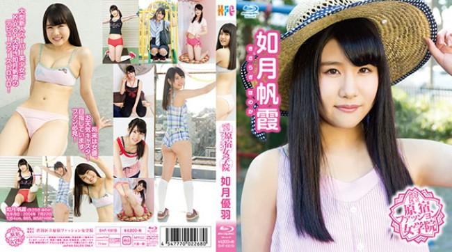 如月帆霞 | 渋谷区立原宿ファッション女学院 | Blu-ray